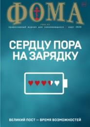 Журнал «Фома». № 3(203) \/ 2020