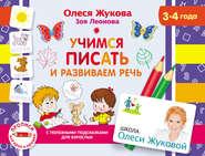 Учимся писать и развиваем речь