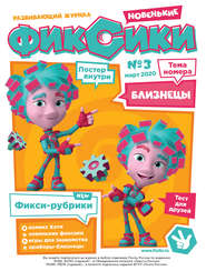 Журнал «Фиксики» №3, март 2020 г.