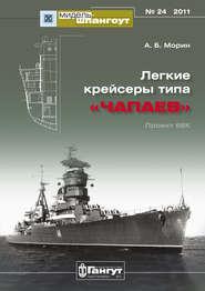 «Мидель-Шпангоут» № 24 2011 г. Легкие крейсеры типа «Чапаев»