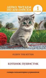 Котенок Пушистик \/ Fluffy the Kitten