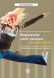 Выражаем свои эмоции по-русски. Пособие для иностранных учащихся