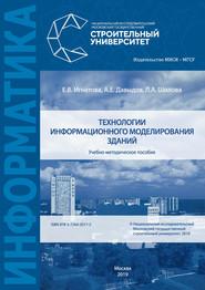 Технологии информационного моделирования зданий