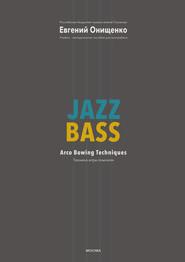 Jazz Bass. Техника игры смычком