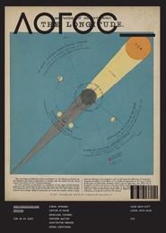 Журнал «Логос» №2\/2020