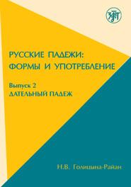 Русские падежи: формы и употребление. Выпуск 2. Дательный падеж