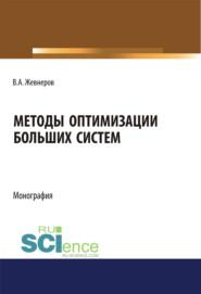 Методы оптимизации больших систем