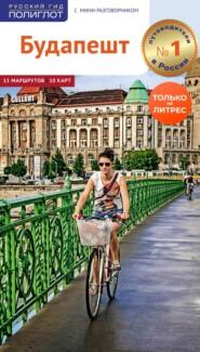 Будапешт. Путеводитель + мини-разговорник