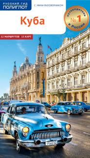 Куба. Путеводитель + мини-разговорник