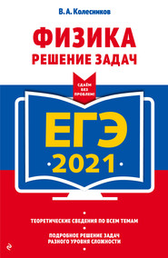 ЕГЭ-2021. Физика. Решение задач