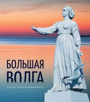 Большая Волга. Из истории строительства Верхневолжских ГЭС