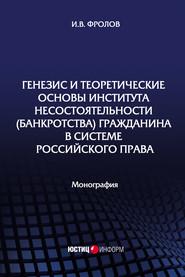 Генезис и теоретические основы института несостоятельности (банкротства) гражданина в системе российского права