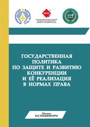 Государственная политика по защите и развитию конкуренции и её реализация в нормах права