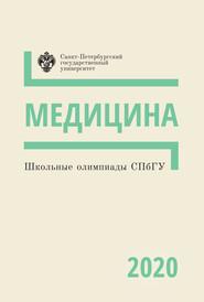 Школьные олимпиады СПбГУ 2020. Медицина