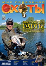 Мир подводной охоты №3\/2013