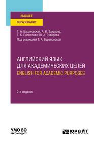 Английский язык для академических целей. English for Academic Purposes 2-е изд., пер. и доп. Учебное пособие для вузов