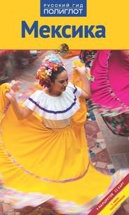 Мексика. Путеводитель + мини-разговорник