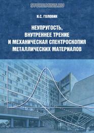 Неупругость, внутреннее трение и механическая спектроскопия металлических материалов