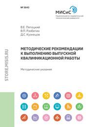 Методические рекомендации к выполнению выпускной квалификационной работы