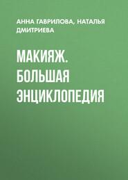 Макияж. Большая энциклопедия