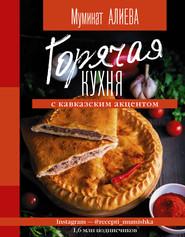 Горячая кухня с кавказским акцентом