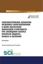 Совершенствование механизма косвенного налогообложения в целях обеспечения финансовой устойчивости при соблюдении баланса интересов бюджета, бизнеса и населения