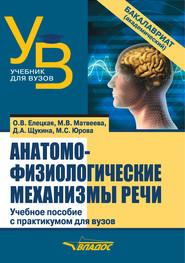 Анатомо-физиологические механизмы речи