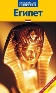 Египет. Путеводитель + мини-разговорник