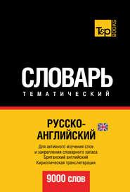 Русско-английский (британский) тематический словарь. 9000 слов. Кириллическая транслитерация