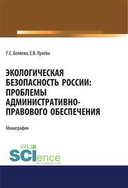 Экологическая безопасность России: проблемы административно-правового обеспечения