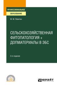 Сельскохозяйственная фитопатология + допматериалы в ЭБС 2-е изд., испр. и доп. Учебное пособие для СПО
