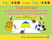 Развитие межполушарного взаимодействия и пространственного мышления. Альбом графических упражнений для детей 6–8 лет