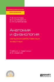 Анатомия и физиология сельскохозяйственных животных 2-е изд., пер. и доп. Учебник и практикум для СПО