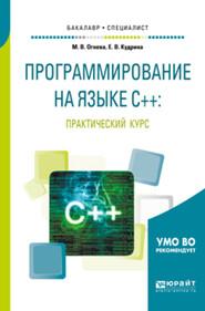 Программирование на языке с++: практический курс. Учебное пособие для бакалавриата и специалитета