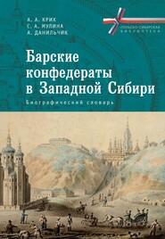 Барские конфедераты в Западной Сибири: биографический словарь