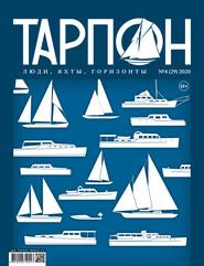 Журнал «Тарпон» №04\/2020