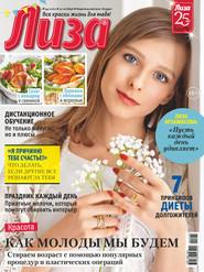Журнал «Лиза» №44\/2020