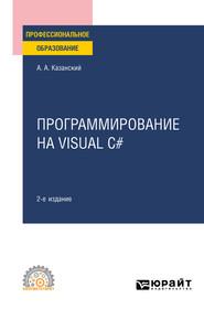 Программирование на Visual C# 2-е изд., пер. и доп. Учебное пособие для СПО