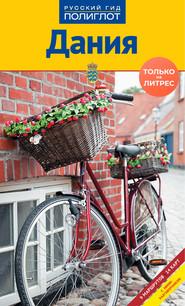 Дания. Путеводитель + мини-разговорник