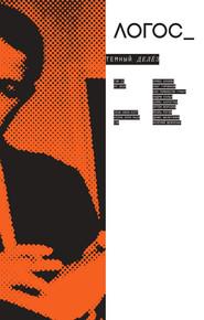 Журнал «Логос» №5\/2020