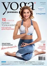 Yoga Journal № 105, зима 2019 \/ 2020 (декабрь 2019, январь \/ февраль 2020)
