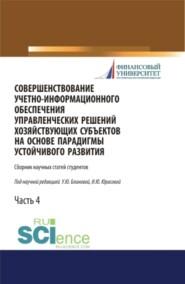 Совершенствование учетно-информационного обеспечения управленческих решений хозяйствующих субъектов на основе парадигмы устойчивого развития. Часть 4