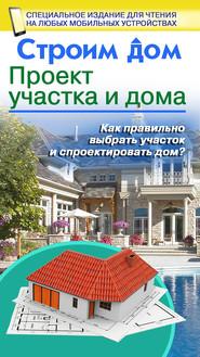 Строим дом. Проект участка и дома