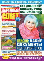 Народный совет №43\/2020