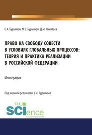 Право на свободу совести в условиях глобальных процессов: теория и практика реализации в Российской Федерации