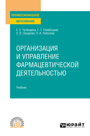 Организация и управление фармацевтической деятельностью. Учебник для СПО