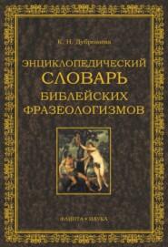 Энциклопедический словарь библейских фразеологизмов