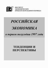 Российская экономика в первом полугодии 1997 года. Тенденции и перспективы