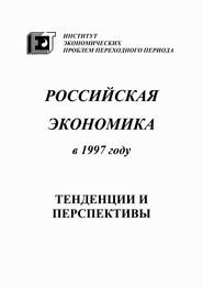 Российская экономика в 1997 году. Тенденции и перспективы