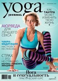 Yoga Journal № 75, май-июнь 2016
